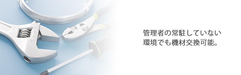 管理者の常駐していない環境でも機材交換可能。