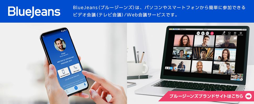 BlueJeansブランドサイトはこちらから