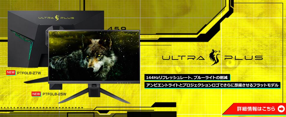 ULTRA PLAS詳細情報はこちらから
